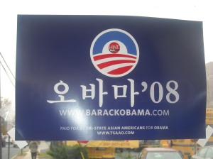 Korean Obama sign